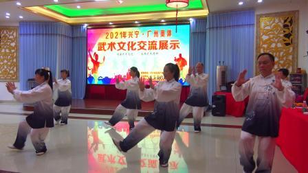 2021年兴宁.广州奥体武术文化交流展示 42拳