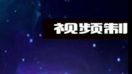 48.全息沉浸式天幕视频陨石LED全息投影片源制作