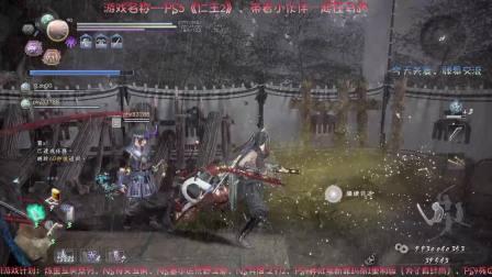 PS5仁王2-带水友压马路-1
