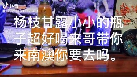 杨枝甘露9999元