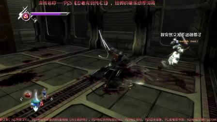 PS5-忍者龙剑传Σ1-1-一根牙签挑天下