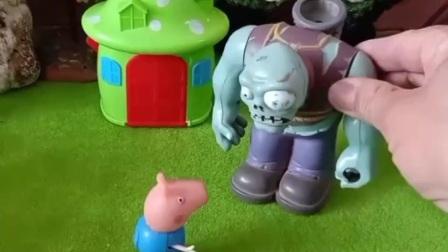 乔治来找小鬼玩,被巨人僵尸拦在了门外,巨人僵尸好凶啊