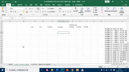 Excel人力资源绩效与薪酬数据管理案例三则