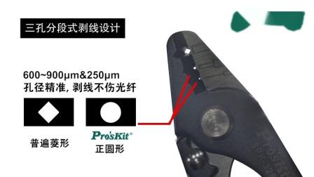 Proskit宝工 8PK-326 光纤剥线钳