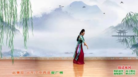 1南方晚霞舞蹈《探清水河》编舞:子 颜