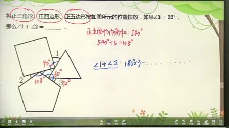三角形综合