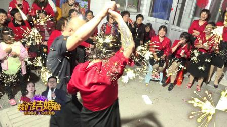 杨金婷 王少康《庆新婚广场舞》5