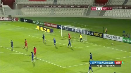 2021-06-12 世预赛 中国vs马尔代夫 上半场 国语 720p