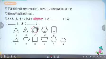 【数学】六年级春季培优A-屈军强-第14讲