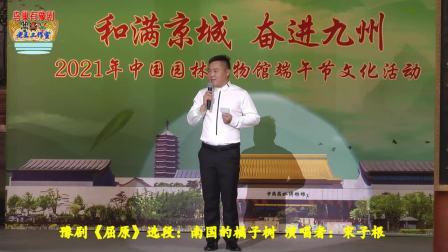 2021年中国园林博物馆端午节豫剧专场演出视频