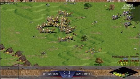 帝王星+塔吊2:3畅想+茅台(3-1)
