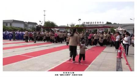 东街幼儿园庆祝建档100周年大型亲子活动1