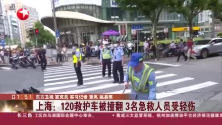 上海:120救护车被撞翻 3名急救人员受轻伤