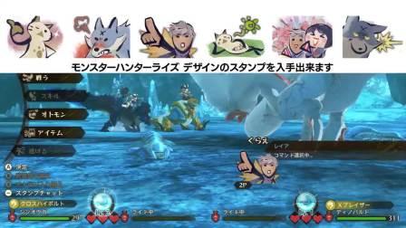【3DM游戏网】怪猎崛起联动怪猎物语2