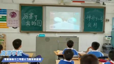 学校组织你们看载人航空发射