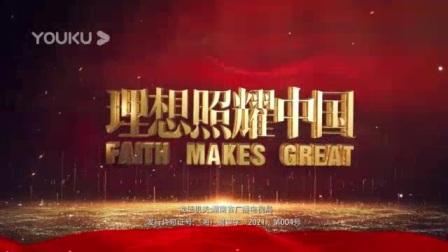我在理想照耀中国 28截了一段小视频