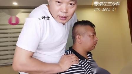 张荣江柔性正骨手法调理肩关节肌肉粘连