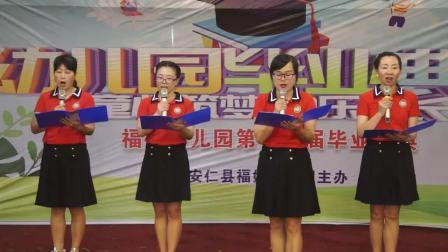 福娃幼儿园第十五届毕业庆典