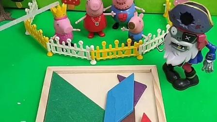 佩奇乔治一家被坏僵尸关起来了,佩奇能不能拼上七巧板救出乔治它们呢?