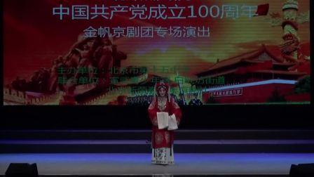《热烈庆祝中国共产党成立100周年专场演出》北京金帆京剧团