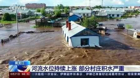 黑龙江 河流水位持续上涨 部分村庄积水严重