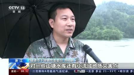 浙江 多地水库水位超汛限 加强巡查保安全