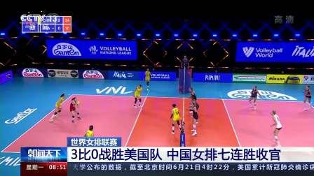 世界女排联赛 3比0战胜美国队 中国女排七连胜收官