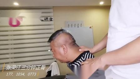 张荣江三分钟正骨 颈1-颈6偏歪引起的病症
