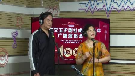 常州市文玉沪剧社成立十周年广播演唱会(录播视频)