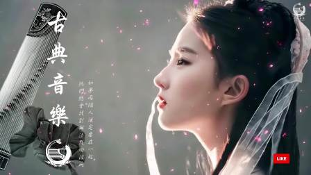 【中國風】超好聽的中國古典音樂 (古箏、琵琶、竹笛、二胡) 中國風純音樂的獨特韻味 - 古箏音樂 放鬆心情 安靜音樂 冥想音樂