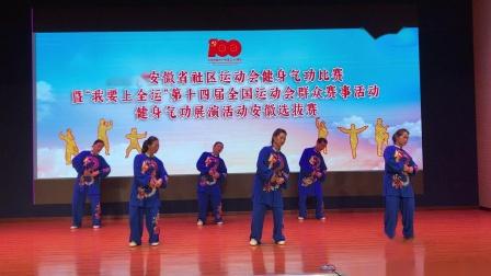 安庆市经开区菱北街道办事处代表队 五禽戏 城市街道(社区)组 刘永梅15855559080