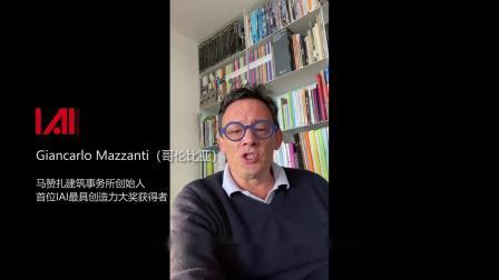 嘉宾祝贺——Giancarlo Mazzanti(哥伦比亚)