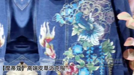新款女装品牌摩蒂蔻皮草派克服冬,飞悦萱春女装连衣裙货源,批发进货