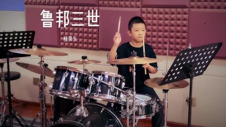 【架子鼓】《鲁邦三世》桂昊东 小鼓手
