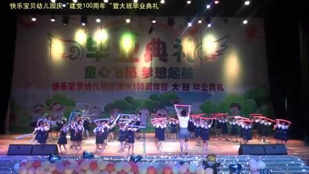 2021快乐宝贝幼儿园庆党百年暨大班毕业典礼