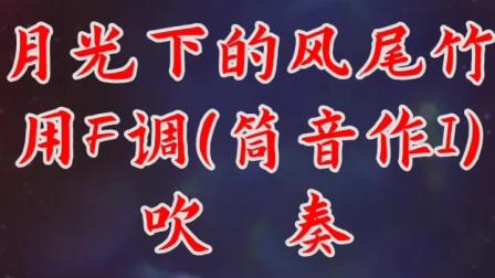 新学了一`曲李春华版的《月光下的的凤尾竹》就先来试吹一遍咯。