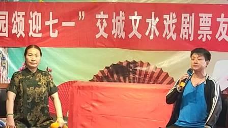《交印》由李完香二小巧娥演唱