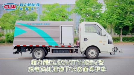 新能源纯电动路面养护车哪有卖