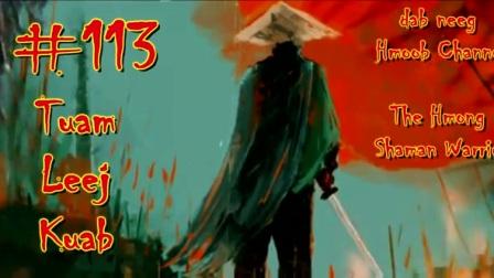TuamLeejKuabTheHmongShamanWarrior(Part113)