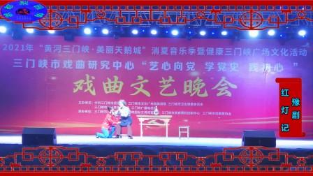 豫剧《红灯记》选段《痛说革命家史》(三门峡戏曲研究中心邵桃云谢白茹演唱)