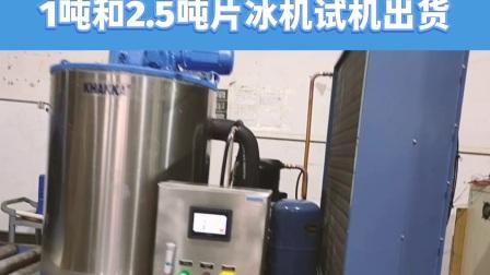 小型商用片冰机1吨和2.5吨试机发货,一台出口,一台发广西,PLC操作界面中文站可切换👍👍👍