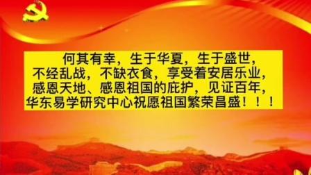 华东易学研究中心001