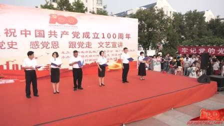 灰锅口村庆祝中国共产党成立100周年文艺宣讲