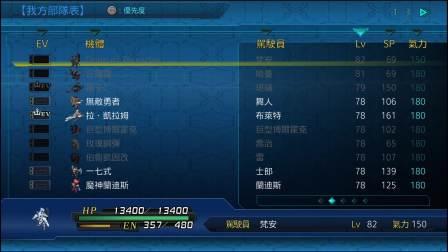 PS4《超级机器人大战T》84五周女主第53话B