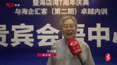 四川电视台《影响四川》栏目专访四川潮信农牧科技有限公司