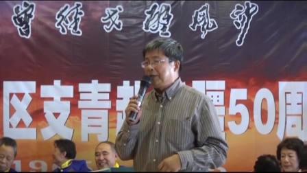 苏州知青纪念支援新疆建设50周年联谊会_202107022358