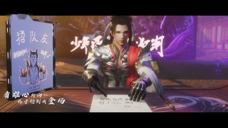 【传统乐器x电音】剑网3大师赛全门派应援战歌《我执剑主锋芒》热血来袭!