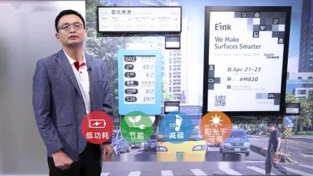EP19 看得到的节能与舒适 电子纸助攻智慧绿能交通