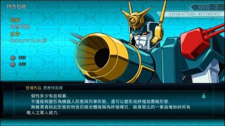 《超级机器人大战T》全角色介绍