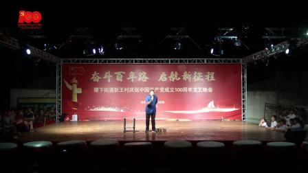 山东淄博稷下街道耿王村庆祝中国共产党成立100周年文艺晚会 淄博飞歌影视传媒